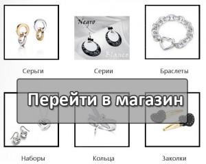 Перейти в интернет-магазин бижутерии Carambano